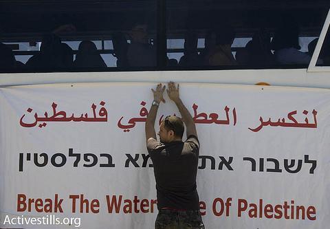palestina agua